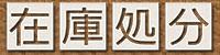 在庫処分-logo-1